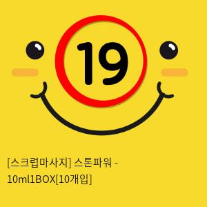 [스크럽마사지] 스톤파워 - 10ml1BOX[10개입]