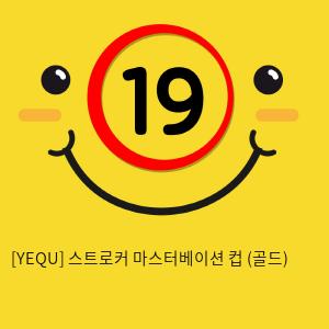 [YEQU] 스트로커 마스터베이션 컵 (골드)