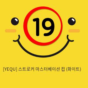[YEQU] 스트로커 마스터베이션 컵 (화이트)