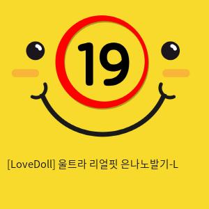 [LoveDoll] 울트라 리얼핏 은나노발기-L 콘돔