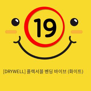 [DRYWELL] 플레서블 벤딩 바이브 (화이트)