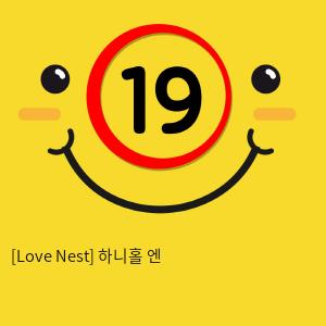 [Love Nest] 하니홀 엔