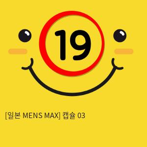 [일본 MENS MAX] 캡슐 03