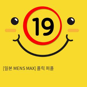 [일본 MENS MAX] 플릭 퍼플