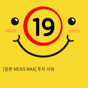 [일본 MENS MAX] 푸치 샤워