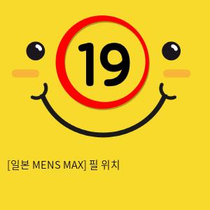 [일본 MENS MAX] 필 위치