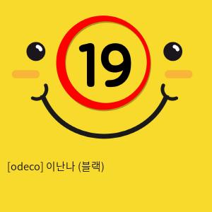 [odeco] 이난나 (블랙)