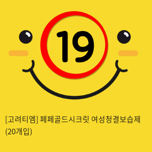 [고려티엠] 페페골드시크릿 여성청결보습제 (20개입)