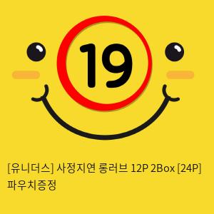 [유니더스] 사정지연 롱러브 12P 2Box [24P] 파우치증정