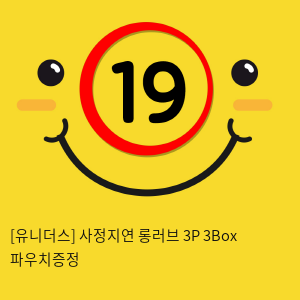 [유니더스] 사정지연 롱러브 3P 3Box 파우치증정