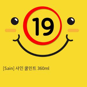 [Sain] 샤인 쿨민트 360ml