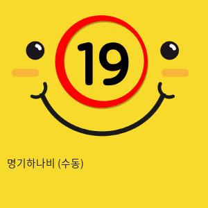명기하나비 (수동)