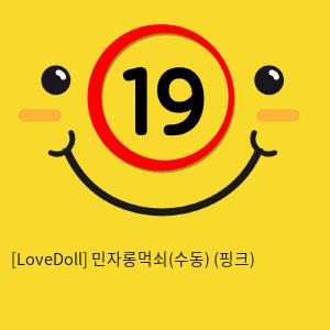 [LoveDoll] 민자롱먹쇠(수동) (핑크)