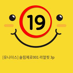 [유니더스] 슬림제로001 리얼핏 3p