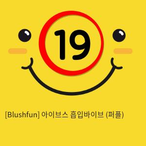 [Blushfun] 아이브스 흡입바이브 (퍼플)