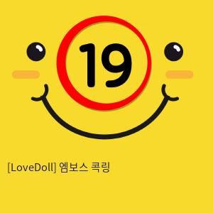 [LoveDoll] 엠보스 콕링 여자성기구