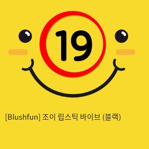[Blushfun] 조이 립스틱 바이브 (블랙)
