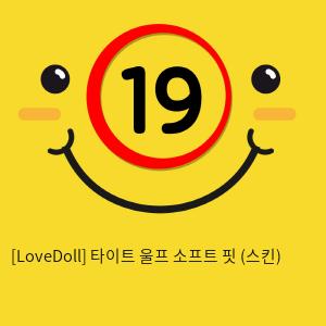 [LoveDoll] 타이트 울프 소프트 핏 (스킨)