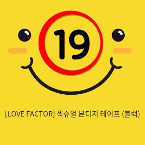 [LOVE FACTOR] 섹슈얼 본디지 테이프 (블랙)