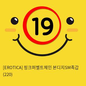[FETISH] 핑크퍼벨트체인 본디지SM족갑 (40)