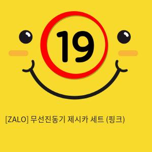 [ZALO] 무선진동기 제시카 세트 (핑크)