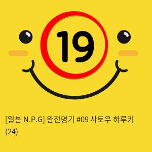 [일본 N.P.G] 완전명기 #09 사토우 하루키 (24)
