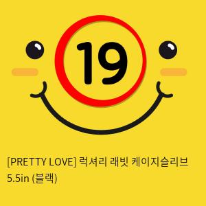 [PRETTY LOVE] 럭셔리 래빗 케이지슬리브 5.5in (블랙)