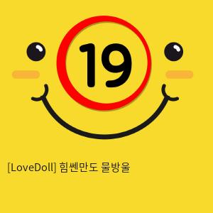 [LoveDoll] 힘쎈만도 물방울 콘돔