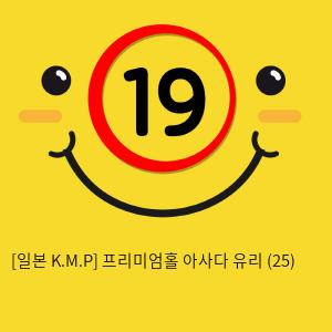 [일본 K.M.P] 프리미엄홀 아사다 유리 (25)