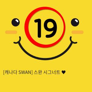 [캐나다 SWAN] 스완 시그너트 ♥
