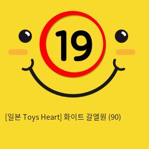 [일본 Toys Heart] 화이트 갈엘원 (90)