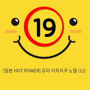 [일본 HOT POWER] 유미 이치지쿠 노멀 (11)