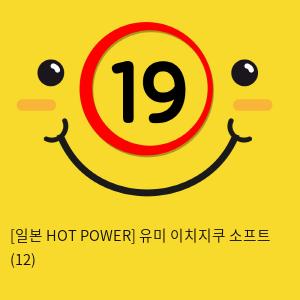 [일본 HOT POWER] 유미 이치지쿠 소프트 (12)