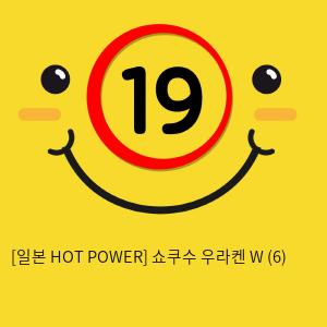 [일본 HOT POWER] 쇼쿠수 우라켄 W (6)