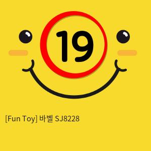 [Fun Toy] 바벨 SJ8228