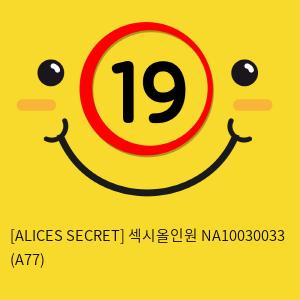 [ALICES SECRET] 섹시올인원 NA10030033 (A77)