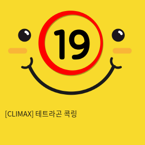 [CLIMAX] 테트라곤 콕링