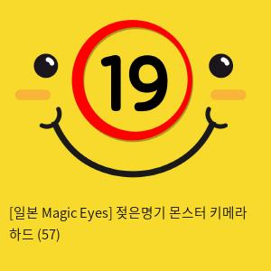 [일본 Magic Eyes] 젖은명기 몬스터 키메라 하드 (57)