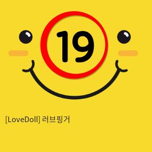 [LoveDoll] 러브핑거콘돔