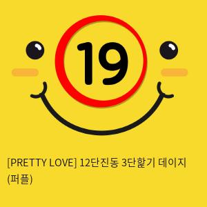 [PRETTY LOVE] 12단진동 3단핥기 데이지 (퍼플)