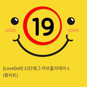 [LoveDoll] 12단에그 러브홀리데이-L (화이트)