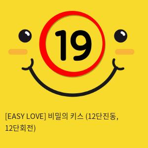 [EASY LOVE] 비밀의 키스 (12단진동, 12단회전)