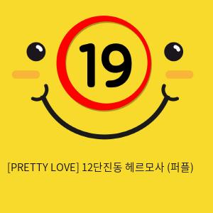 [PRETTY LOVE] 12단진동 헤르모사 (퍼플)
