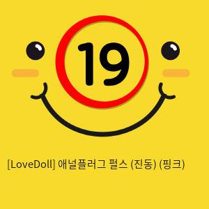 [LoveDoll] 애널플러그 펄스 (진동) (핑크)