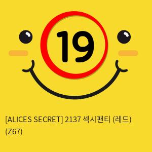 [ALICES SECRET] 2137 섹시팬티 (레드) (Z67)