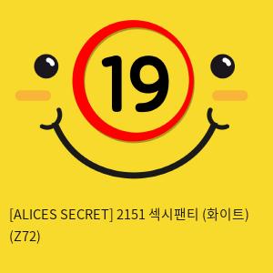[ALICES SECRET] 2151 섹시팬티 (화이트) (Z72)