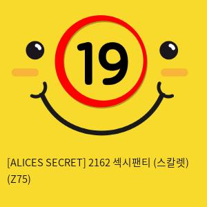[ALICES SECRET] 2162 섹시팬티 (스칼렛) (Z75)