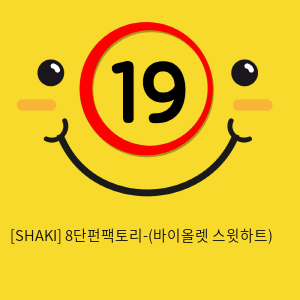 [SHAKI] 8단펀팩토리-(바이올렛 스윗하트)