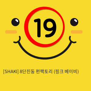[SHAKI] 8단진동 펀팩토리 (핑크 베이비)