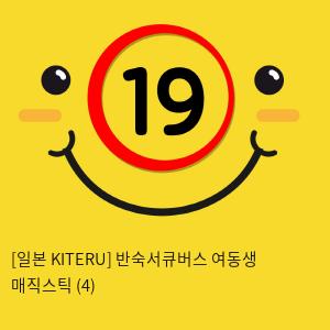 [일본 KITERU] 반숙서큐버스 여동생 매직스틱 (4)